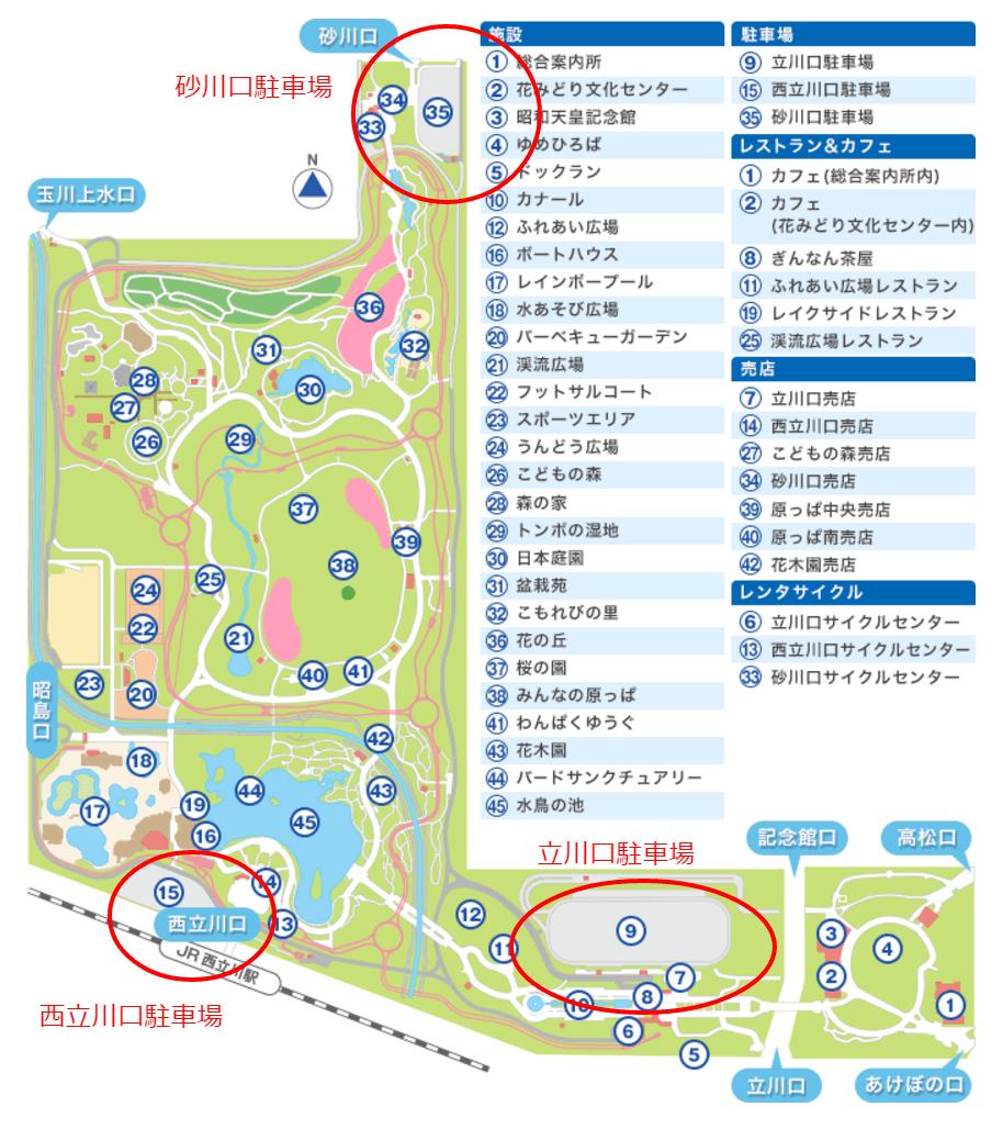 裏技あり!「昭和記念公園の駐車場」おすすめ駐車や開場時間・無料開放日は?