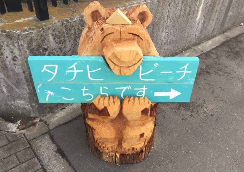 タチヒビーチが最高!場所は東京都立川市立飛に!プールは無いけど犬を連れて行けるヨ♪
