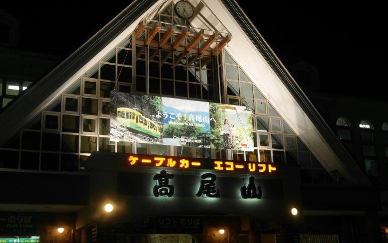 高尾山のケーブルカーは何時まで?料金や混雑状況・待ち時間を攻略せよ!