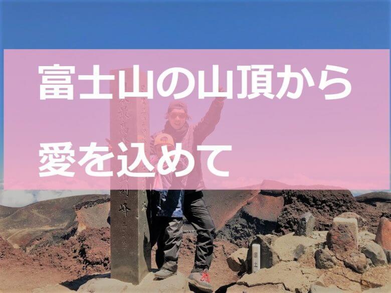 富士山山頂景色画像