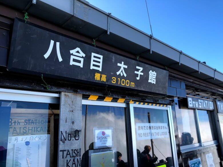 富士山八合目太子館