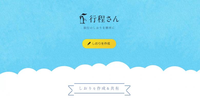旅行 富士山 計画 行程
