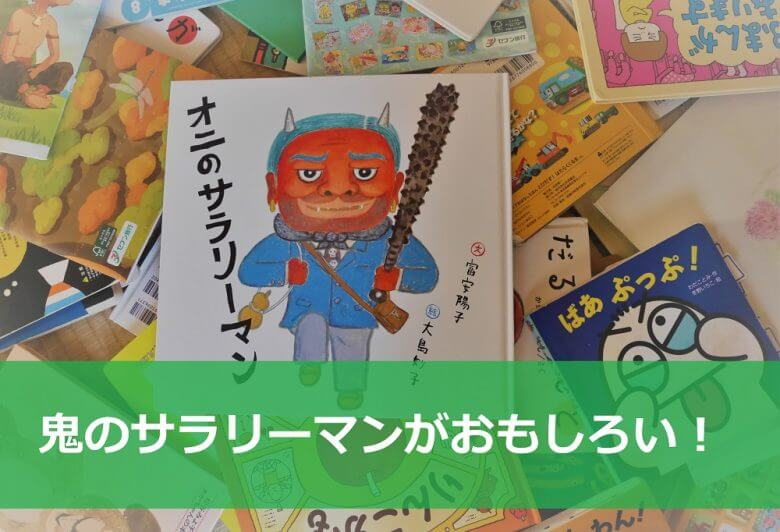 保育園で大人気!「オニのサラリーマン」4~5歳におすすめのおもしろい絵本だよ!
