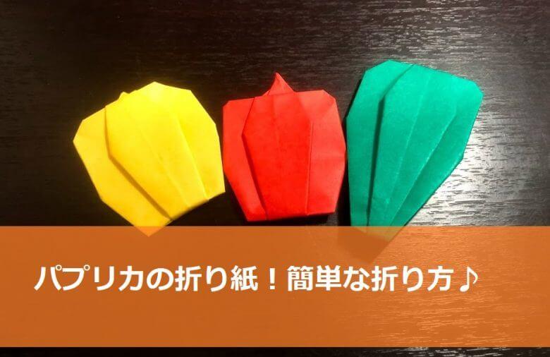 【パプリカ】の折り紙!簡単な折り方はコレ!ピーマンにもなるね