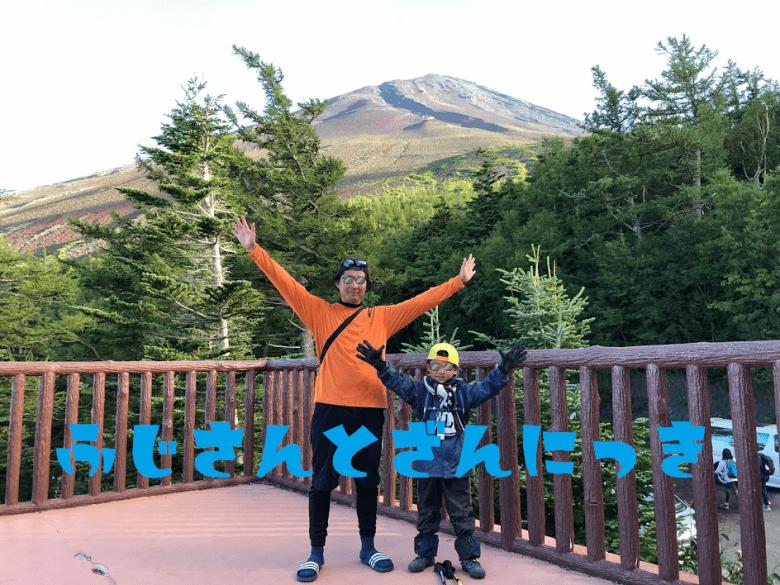 子供と富士山に初登山