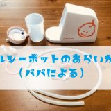 メルシーポットs503消毒と洗い方