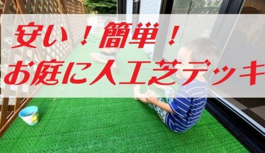 【激安!コスパ1/3】ウッドデッキなんてもうダサイ?これからは人工芝デッキ!DIYの材料費用を簡単に抑えまくる方法はコレ♪