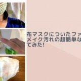【激落ち画像付!】布マスクについたファンデーションやメイク汚れの超簡単な洗い方を検証してみた!