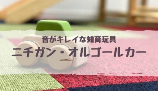 【口コミ・レビュー】名入れも出来るニチガンのオルゴールカーは赤ちゃんのプレゼントに最適な木製のおもちゃ!