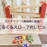 【モンテッソーリ的な知育玩具】ニチガンのくるくるスロープを口コミとレビュー|対象年齢と効果は?