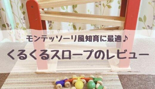 【モンテッソーリ的な知育玩具】ニチガンのくるくるスロープを口コミとレビュー 対象年齢と効果は?